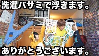 大量の洗濯バサミで浮こうと思う。 thumbnail