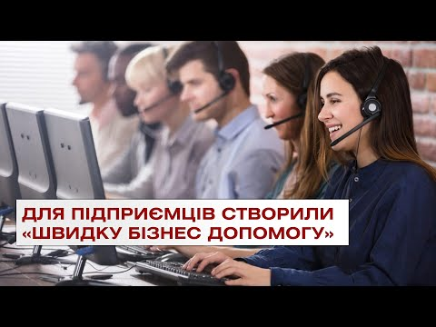 Телеканал ВІТА: Для підприємців створили «Швидку бізнес допомогу»