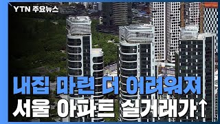 서울 아파트 평균 실거래가 8.4억...4년 동안 58…