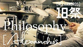 【叩いてみた】Philosophy (18祭Mix) / [ALEXANDROS] (Drums cover.)