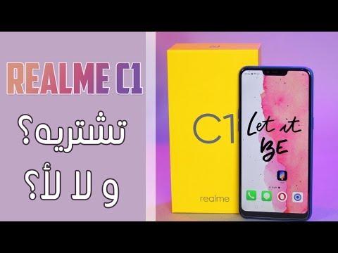 Realme C1 Review   ريلمي سي1 ..تشتريه و لا لأ؟؟