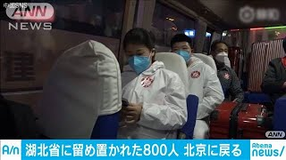 中国 湖北省に留め置かれた800人が北京に戻る(20/03/26)