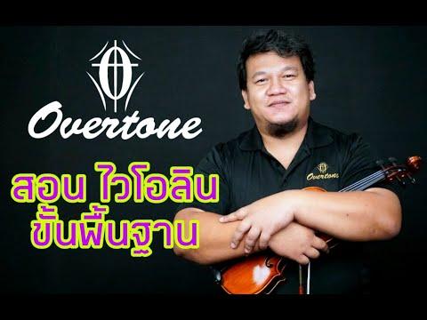 สอนไวโอลิน วิธีจับคันชัก วิธีจูนเสียง การดูแลรักษา กับ overtone violin ov600  ติดต่อ 088-1234562 วิค