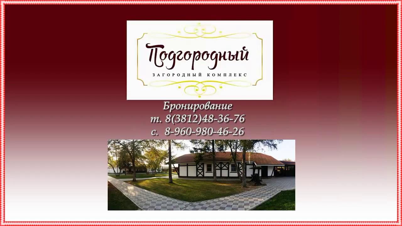 База отдыха «Подгородный» Омск Коттедж №2 • до 12 человек ...