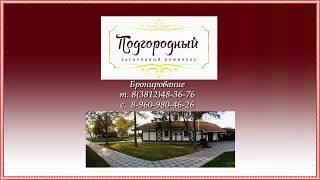 ☞ База отдыха «Подгородный» ❖ Омск ❖ Коттедж №2 • до 12 человек
