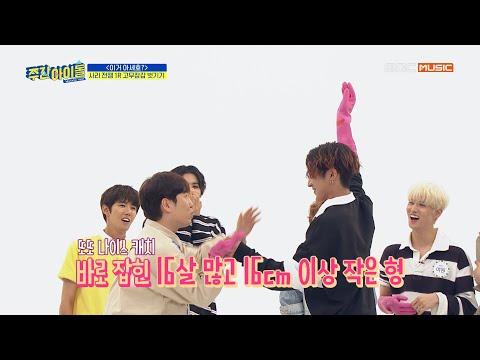 [Weekly Idol EP.416] 유토짱~~형이 16cm 작아도 놀리는 거 아니에요~~