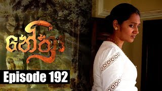 Nethra - නේත්‍රා Episode 192 | 17 - 12 - 2018 | SIYATHA TV Thumbnail