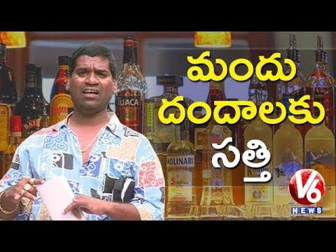 Bithiri Sathi On TS Excise Department Invite Tenders For Liquor Shops || Teenmaar News