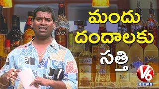 Bithiri Sathi To Buy Wine Shop Tenders | Govt Invites Tenders For Liquor Shops | Teenmaar News | V6