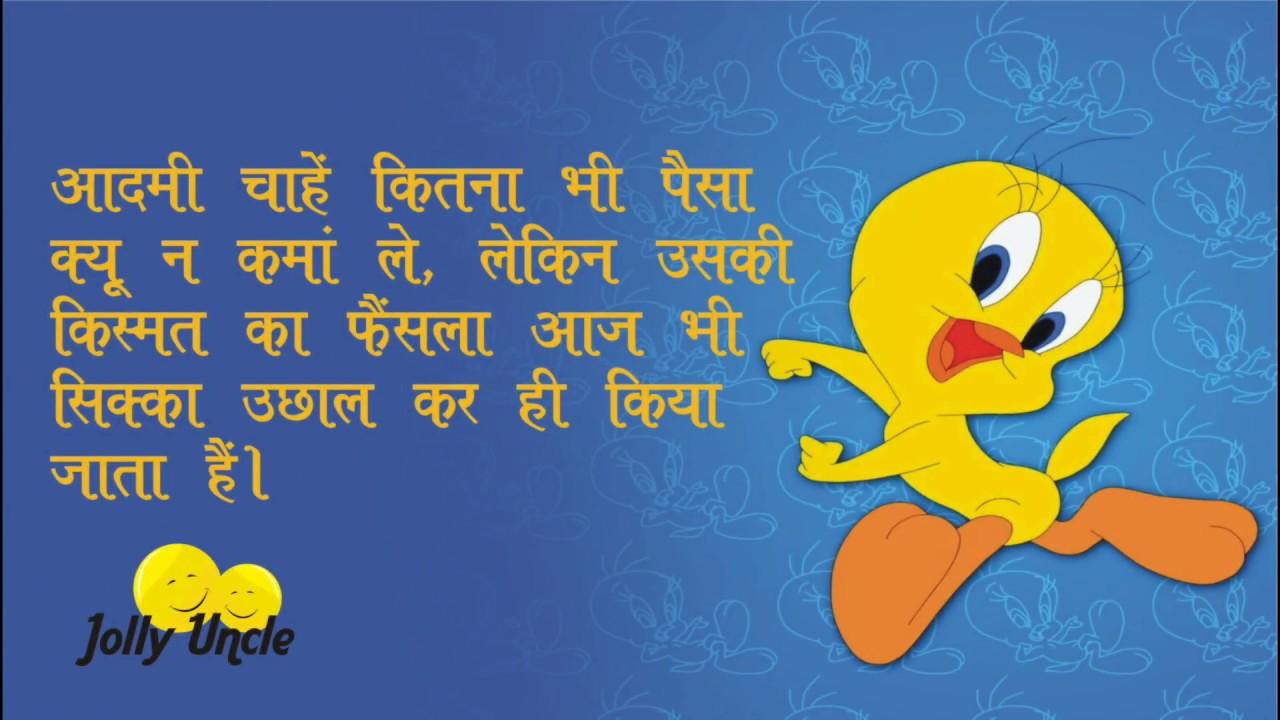 Funny Quotes Ka Khazana Hindi By Jolly Uncle Youtube