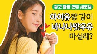 바나나맛우유랑 1일 1아이유 할래??? 광고촬영 세로캠…