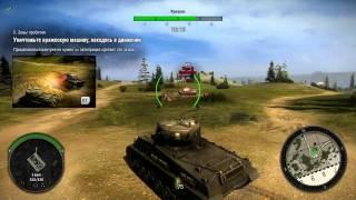 World of Tanks (Обучение)