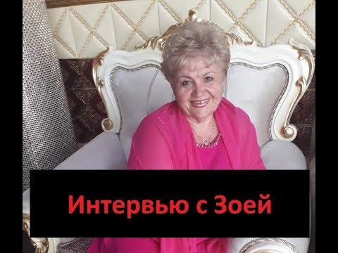 Гадалка Зоя интервью