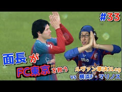 面長がFC東京を救う#33 vs横浜F・マリノス【FIFA18 選手キャリア】