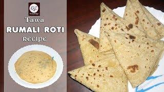 Rumali Roti || Tawa Rumali Roti || Home Made Rumali Roti || Ghar pe Banihuvi Rumali Roti