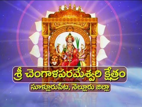 Sri Chengalamma Parameshwari Temple - Sullurpet, Nellore