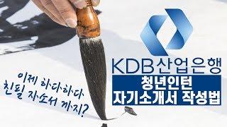 한국산업은행(KDB산업은행) 청년인턴 자소서 작성법ㅣ자…