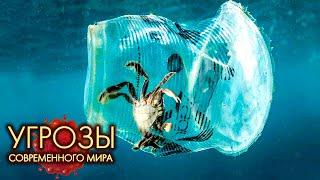 Пластиковые отходы | Угрозы современного мира