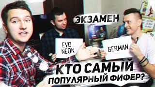 ЭКЗАМЕН НА ЗНАНИЕ ФИФЕРОВ | УГАДАЙ ФИФЕРА ПО...