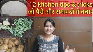 12 New kitchen tips & tricks Indian 2019/ 12 रसोई  के टिप्स जो पैसे और टाइम दोनों बचाएं #kitchentips