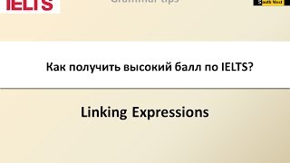 Как получить высокий балл по IELTS. Урок 4. Linking Expressions.