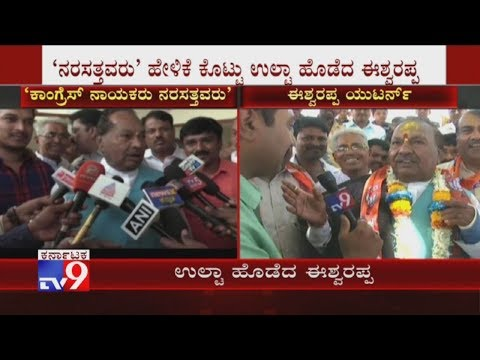 Yet Again, Eshwarappa Makes U-Turn on His Remark on Congress Leaders as 'Nerveless'