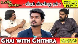 அடுத்தவரை குறை சொல்லாதவர் அஜீத் /CHAI WITH CHITHRA -VIKRAMAN INTERVIEW   PART 2