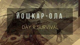 Day R Survival | Грибная диета 🤮 #34
