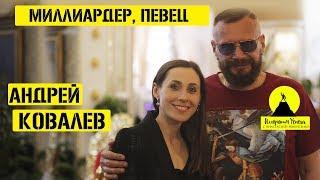АНДРЕЙ КОВАЛЁВ/МИЛЛИАРДЕР, БИЗНЕСМЕН/ «Алгоритм Успеха» с Анастасией Микитенко