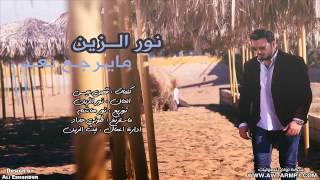 نور الزين(Noor AL-Zain)_ما يرجع بعد   Audio