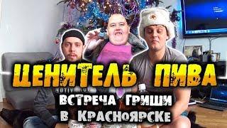 Ценитель пива и встреча Гриши Полное ТВ в Красноярске