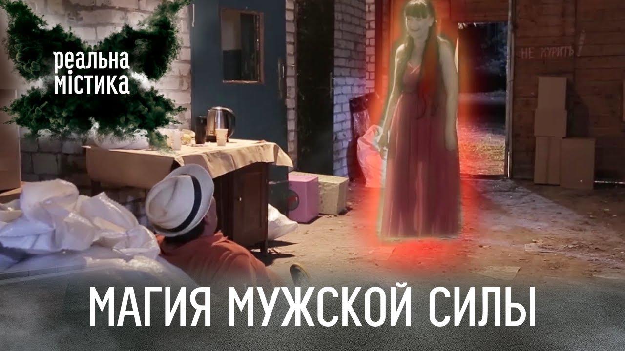 Реальная мистика от 07.10.2020 Магия мужской силы