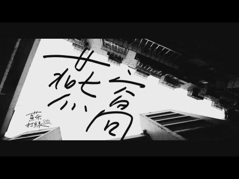 蘇打綠 sodagreen -【燕窩】Official Music Video