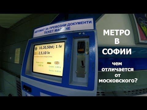 Болгария #13. Метро в Софии