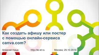 Как создать афишу или постер с помощью онлайн-сервиса canva.com(В этом видеоуроке вы узнаете, как создать афишу или постер, который привлечет людей к вашему мероприятию..., 2014-12-11T15:42:38.000Z)