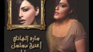 Sara Al Hani - Sabaya (soundtrack) سارة الهاني - أغنية مسلسل صبايا