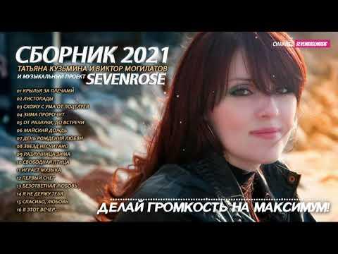 Сборник 2021♫♬★ Татьяна Кузьмина и Виктор Могилатов ♫♬★ SEVENROSE