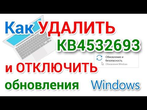 Ошибка обновления KB4532693 Windows 10. Отключаем обновления