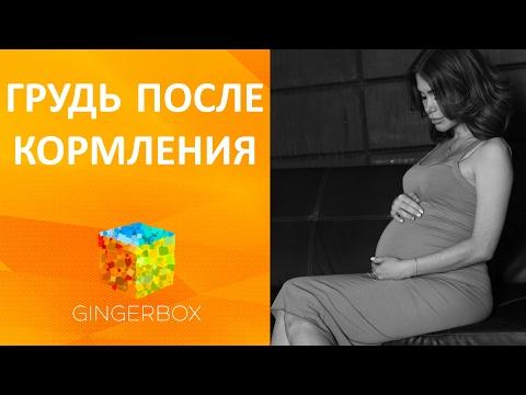 Как выглядит маленькая грудь после родов