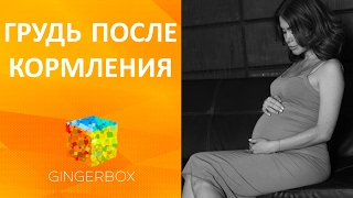 Грудь после кормления - восстановление груди после родов // GINGERBOX