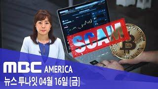 """2021년 4월 16일(금) MBC AMERICA - """"투자금에 2배 보장""""..2시간 만에 사라져"""