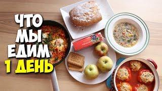 А ВЫ ТАКОЕ ЕДИТЕ??? #6  ♥ Меню на неделю: день 1 ♥ Чем я кормлю семью ♥ Простые рецепты ♥ Stacy Sky