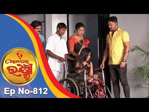 Ama Ghara Laxmi   Full Ep 812   12th Dec 2018   Odia Serial – TarangTV thumbnail