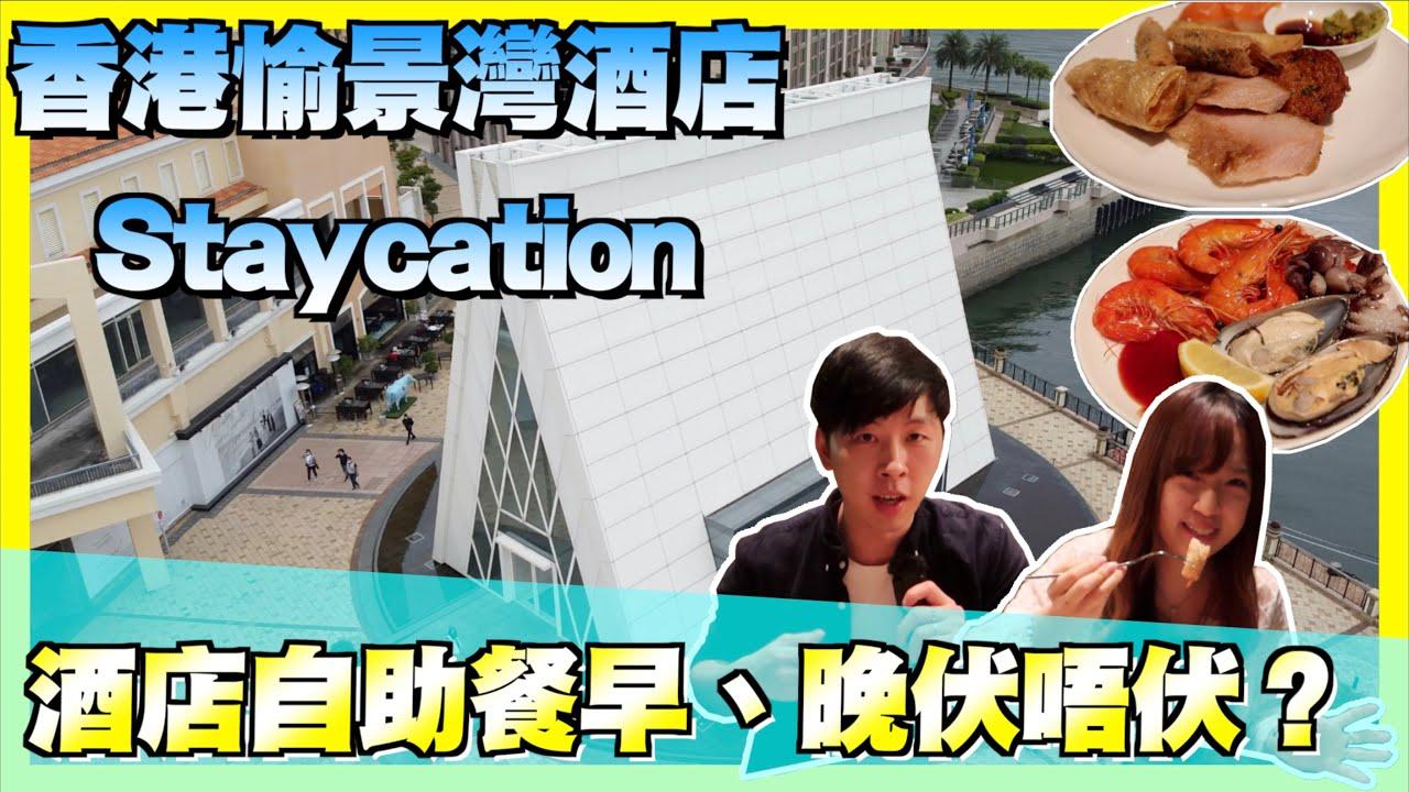 【酒店試住】香港愉景灣酒店Staycation! 自助早餐&晚餐到底伏唔伏?酒店飲食篇 #AubergeDiscoveryBay