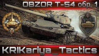 Огляд Т-54 Перший зразок - Сталевий дід