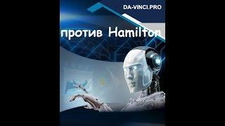 Заработок в интернете форекс робот Davinci vs Hamilton
