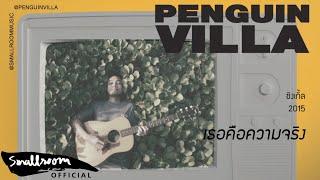 14-ปีเพลินๆ-กับ-penguin-villa
