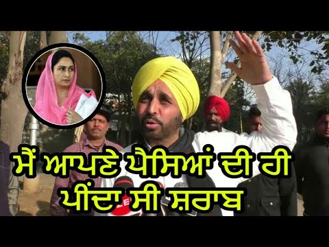 Bhagwant Mann reply to Harsimrat Kaur Badal