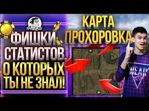 КАРТА ПРОХОРОВКА - ФИШКИ СТАТИСТОВ О КОТОРЫХ ТЫ НЕ ЗНАЛ! Обзор карт WoT