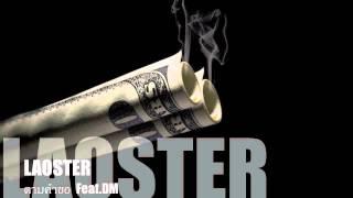 laoster-ตามคำขอ-feat-dm-official-audio-lyrics